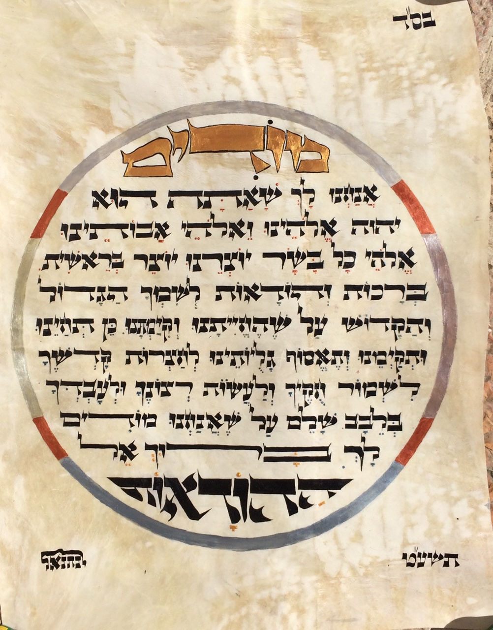 Modim D'Rabanan Handwritten Judaica Scribal Art