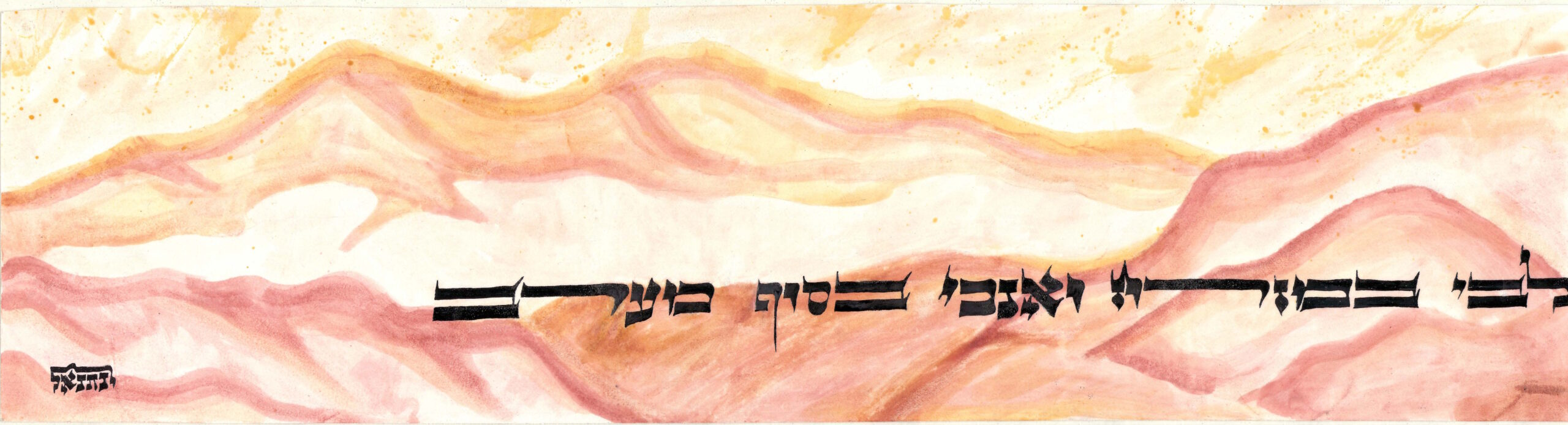 Judah Ha Levi Handwritten Judaica Scribal Art